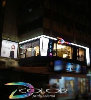 台北市師大店 (DColor Professional  專業染燙沙龍)